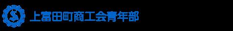 上富田町商工会青年部
