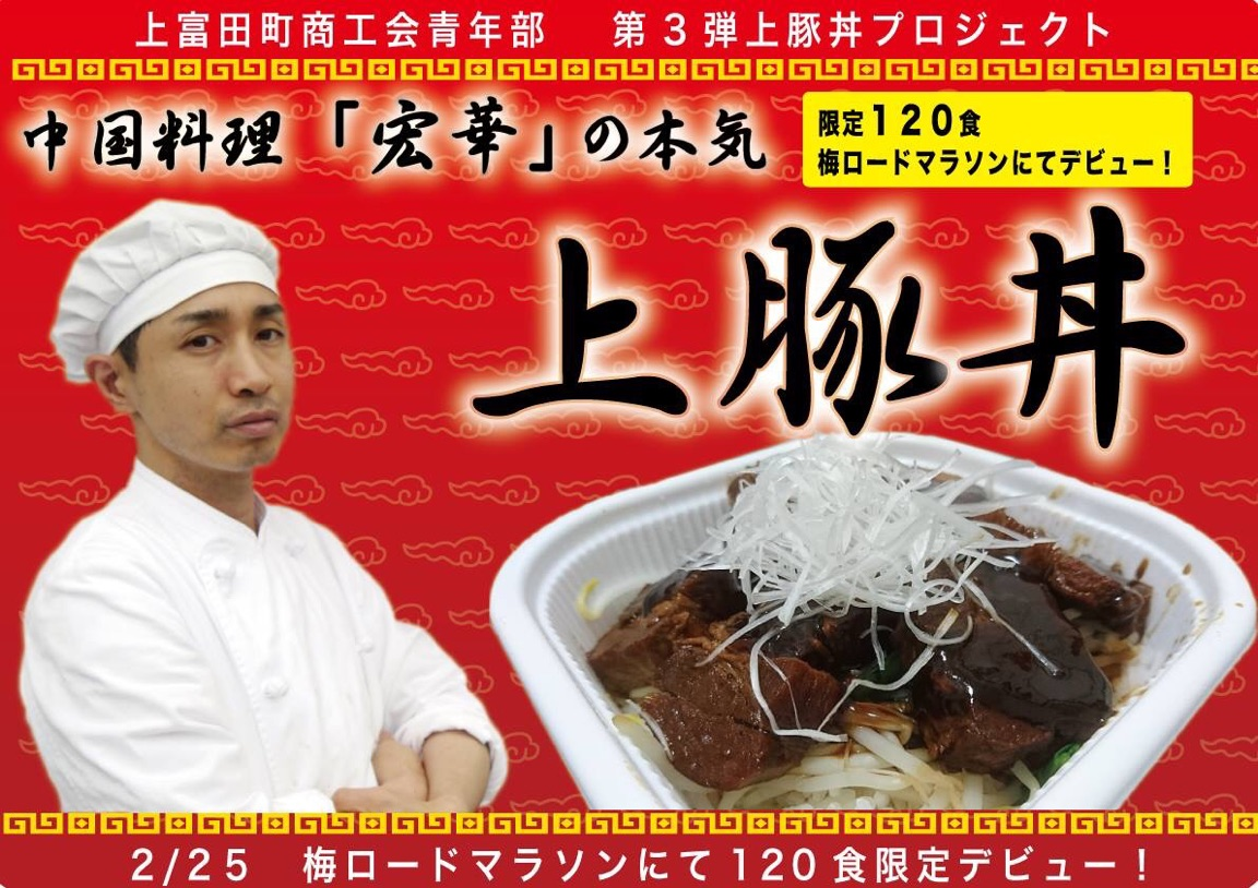梅ロードマラソンてに「上豚丼」限定120食販売!